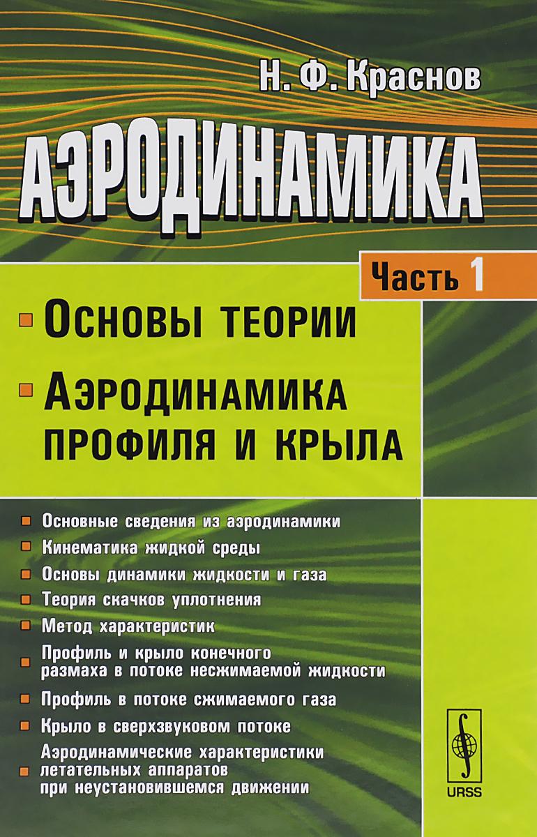 Аэродинамика. Учебник. Часть 1. Основы теории. Аэродинамика профиля и крыла