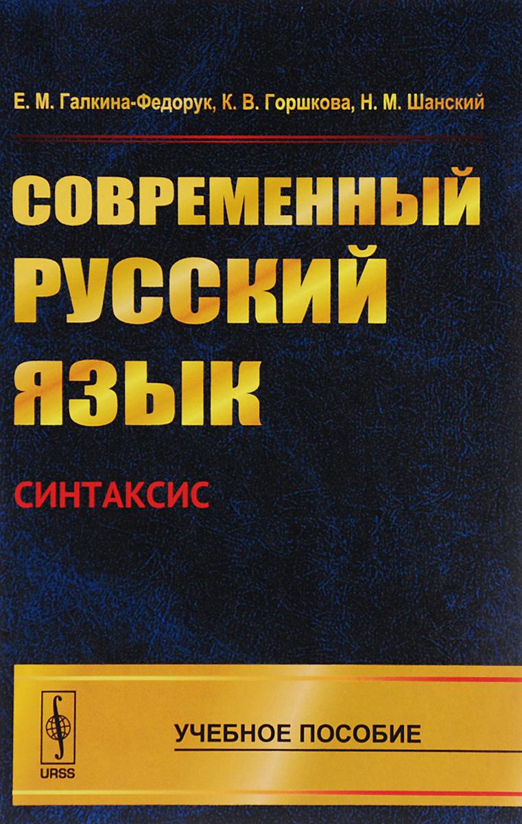Современный русский язык. Синтаксис. Учебное пособие