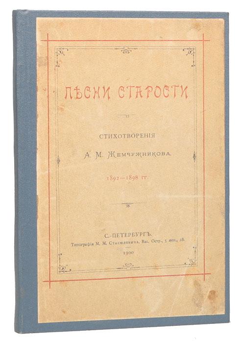 А. М. Жемчужников Песни старости