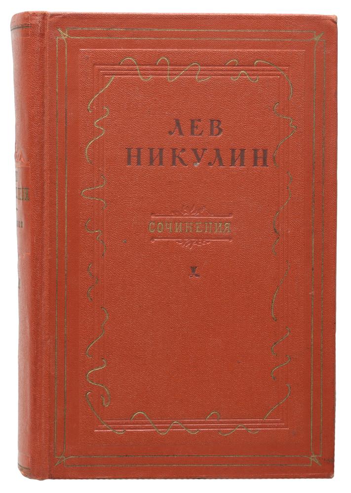 Лев Никулин. Сочинения в трех томах. Том 1