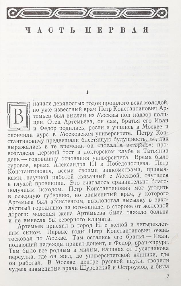 Лев Никулин. Сочинения в трех томах. Том 3