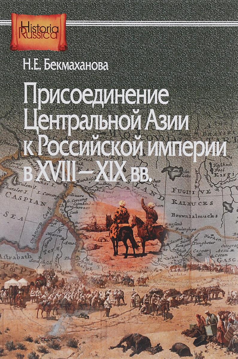 Присоединение Центральной Азии к Российской империи в XVIII-XIX вв. ( 978-5-8055-0274-4 )