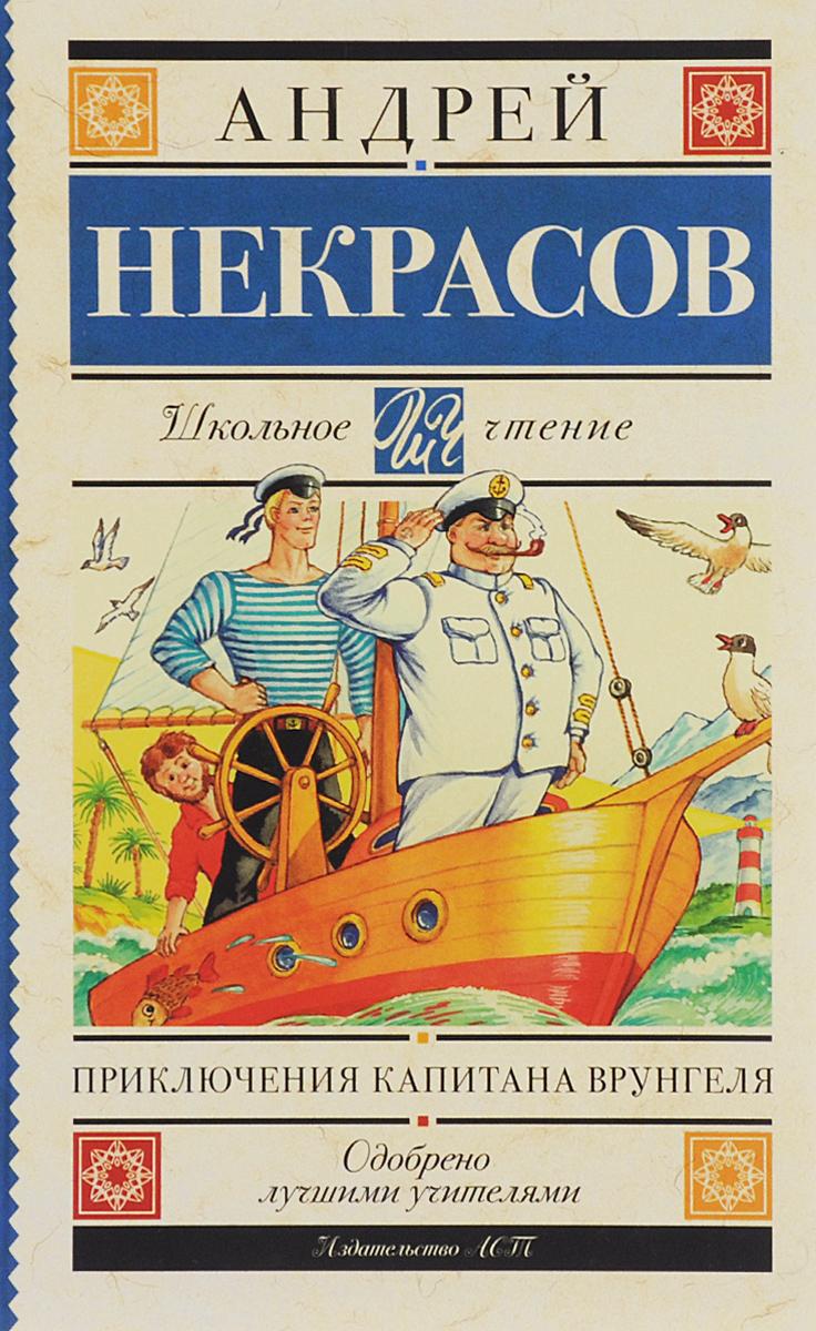 Приключения капитана Врунгеля12296407Говорят, что фамилию капитана - Врунгель - автор составил из слова врун и фамилии белого генерала Врангеля. Но если в 1935 г., когда была написана повесть, это имя придавало нашему капитану негативные черты, то теперь всё наоборот: за ним стоят такие достоинства, как честь офицера и любовь к Родине. А то, что Врунгель немножечко врун, так от этого книга только интереснее. Для среднего школьного возраста.