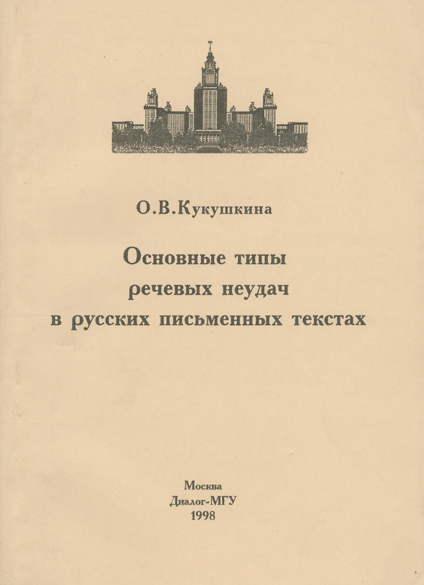 Основные типы речевых неудач в русских письменных текстах