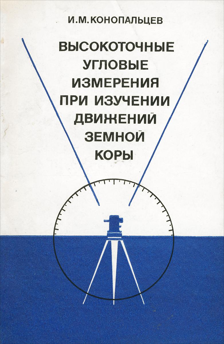 Высокоточные угловые измерения при изучении движений земной коры