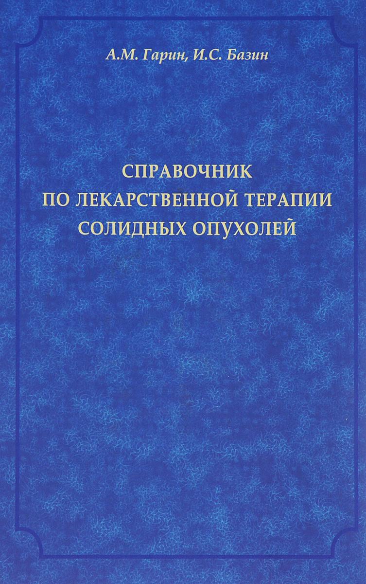 Справочник по лекарственной терапии солидных опухолей