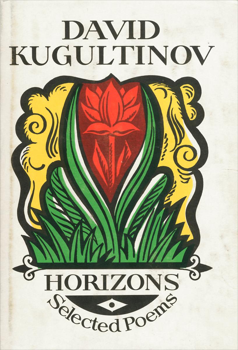 Horizons / Простор