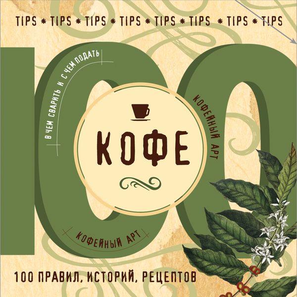 Кофе. 100 правил, историй, рецептов