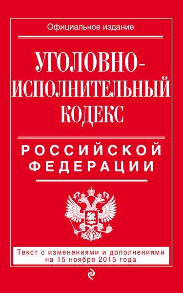 Уголовно-исполнительный кодекс Российской Федерации ( 978-5-699-85671-8 )