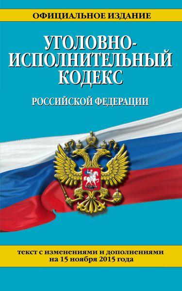 Уголовно-исполнительный кодекс Российской Федерации ( 978-5-699-85672-5 )
