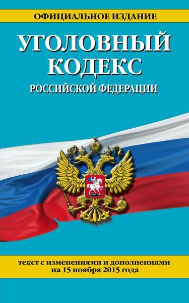 Уголовный кодекс Российской Федерации ( 978-5-699-85677-0 )