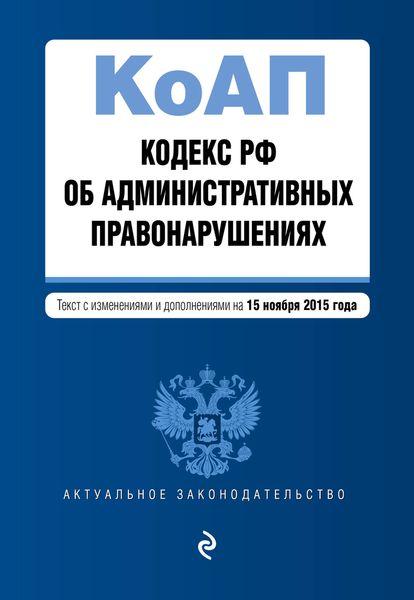 Кодекс Российской Федерации об административных правонарушениях ( 978-5-699-85682-4 )