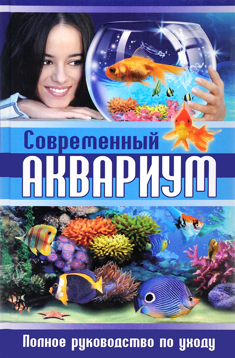 Современный аквариум. Полное руководство по уходу