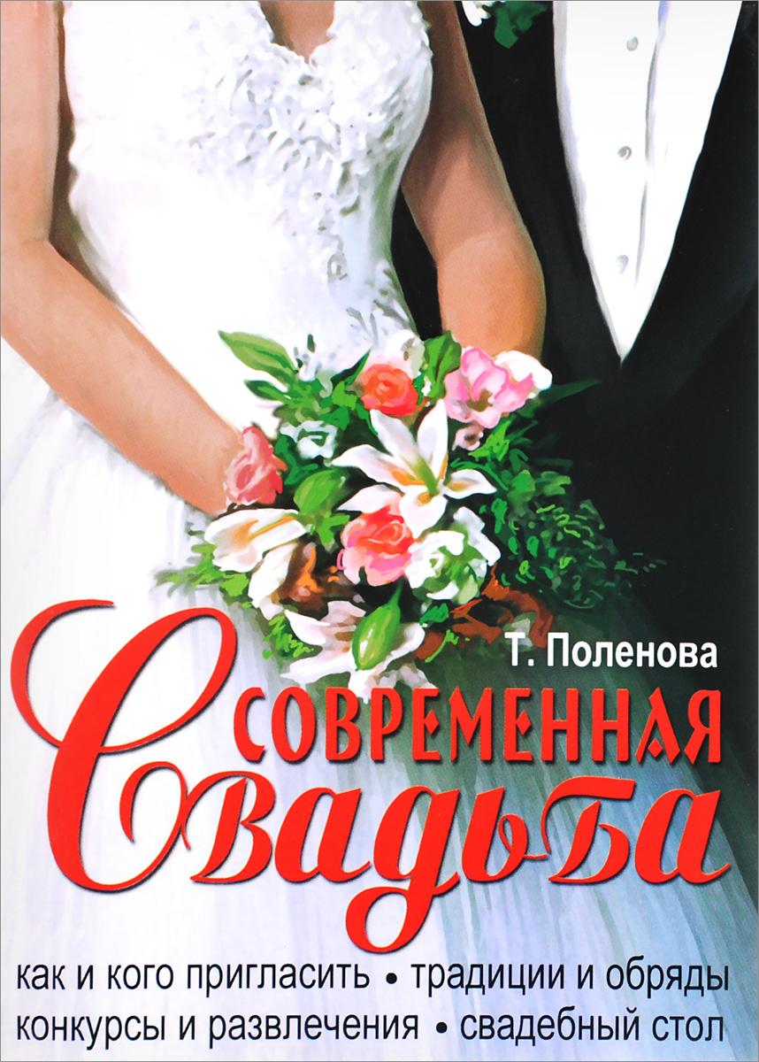 Современная свадьба ( 978-5-9567-0365-6 )