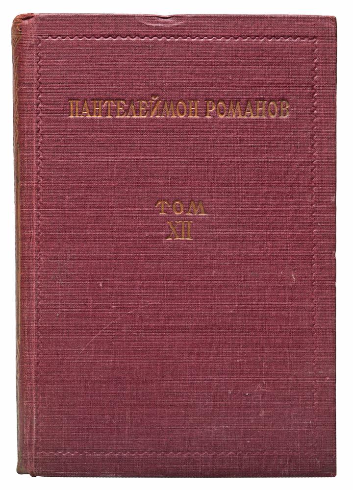 Пантелеймон Романов. Полное собрание сочинений. Том XII. Русь. Часть 3