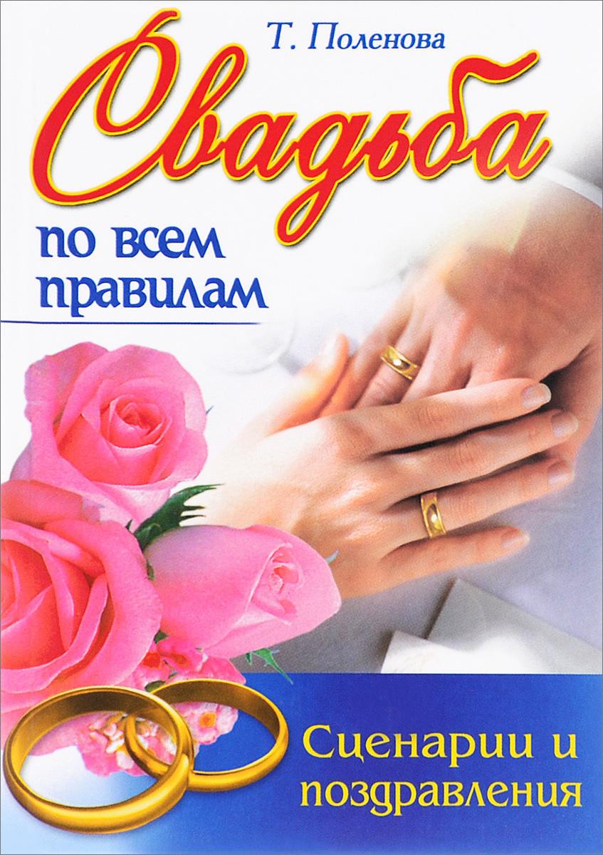 Свадьба по всем правилам ( 978-5-9567-0364-9 )