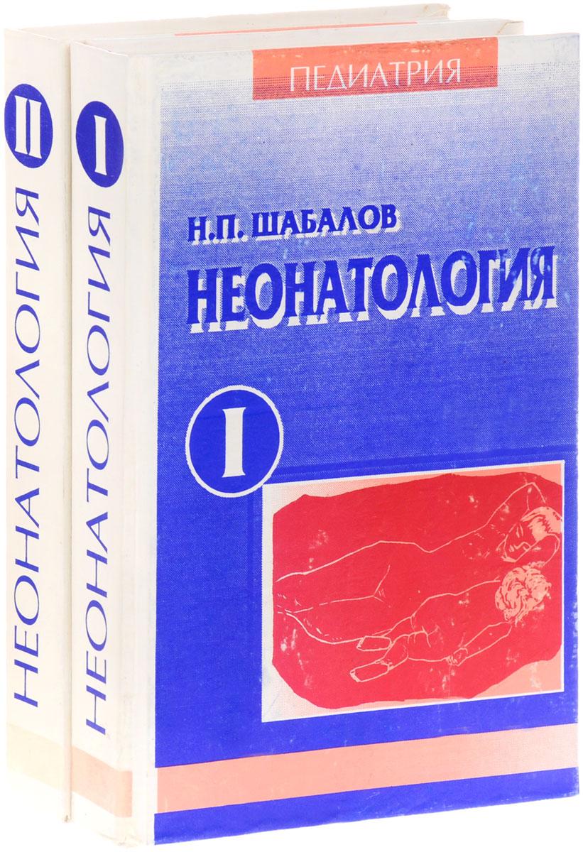 Неонатология (комплект из 2 книг)