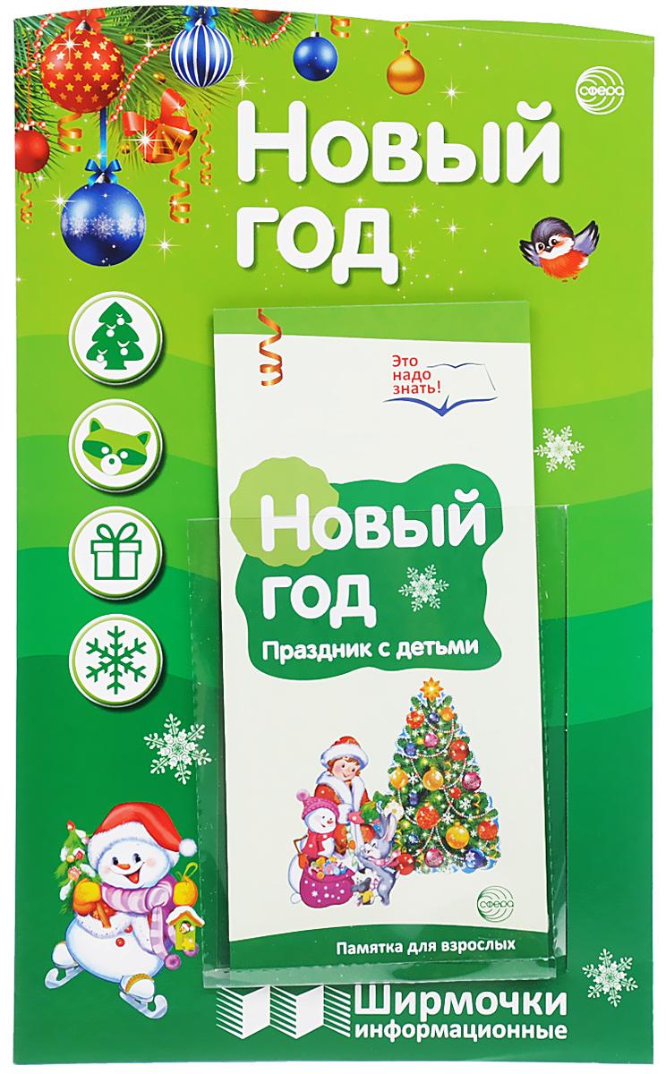 Новый год. Ширмочки информационные (+ буклет) ( 978-5-9949-1256-0 )