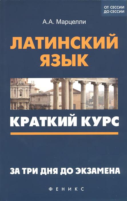 Латинский язык. Краткий курс. За три дня до экзамена ( 978-5-222-26318-1 )