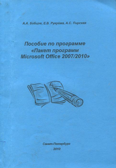 ����������� ������ � ������� �������� Microsoft Office 2007. ������-������������ �������