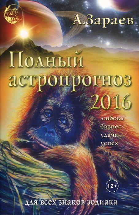 Полный астропрогноз на 2016 год ( 978-5-905270-51-2 )