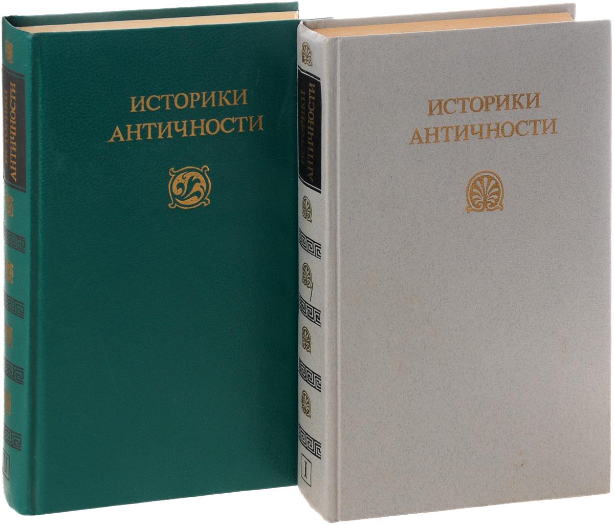 Историки античности (комплект из 2 книг)