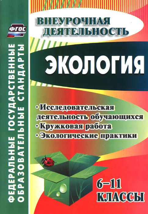 Экология. 6-11 классы. Исследовательская деятельность обучающихся, кружковая работа, экологические практики ( 978-5-7057-4490-9 )