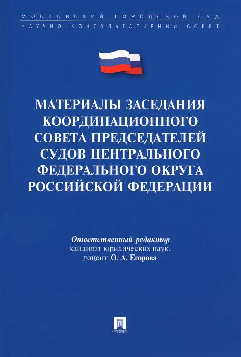 Материалы заседания Координационного совета председателей судов Центрального федерального округа Российской Федерации ( 978-5-392-19909-9 )