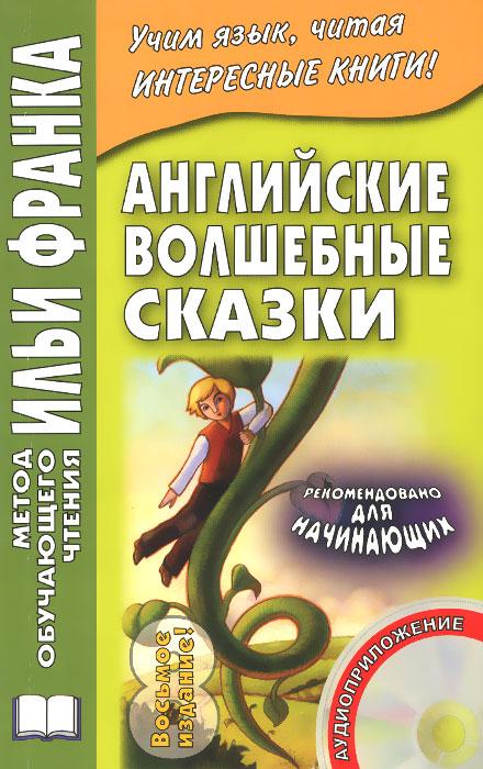 Английские волшебные сказки / English Fairy Tales (+ CD)
