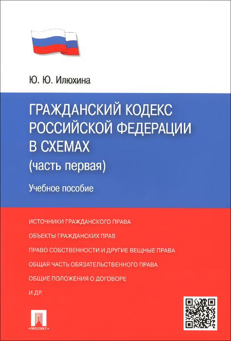 Гражданский кодекс Российской Федерации в схемах. Часть 1. Учебное пособие ( 978-5-392-19914-3 )