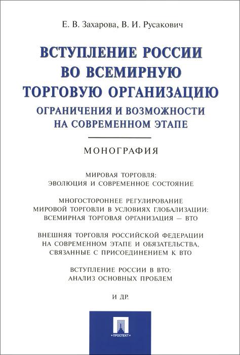 Вступление России в ВТО. Ограничения и возможности на современном этапе ( 978-5-392-19682-1 )