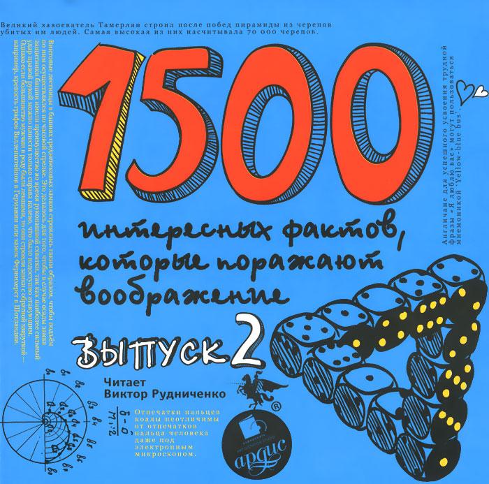 1500 интересных фактов, которые поражают воображение. Выпуск 2 (аудиокнига MP3)
