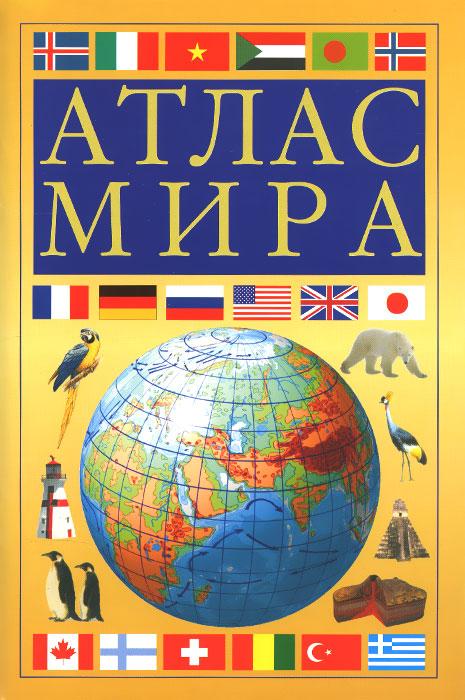 Атлас мира ( 978-5-17-093890-2 )