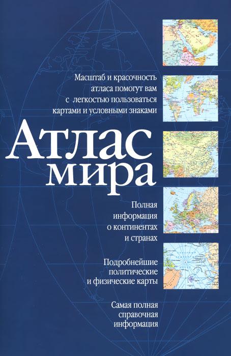 Атлас мира ( 978-5-17-093891-9 )