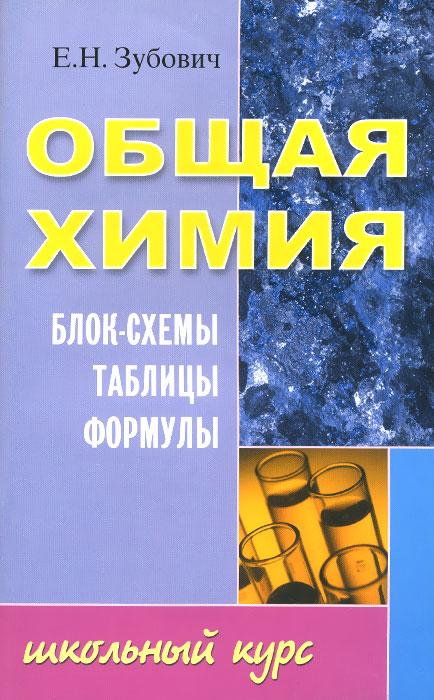 Общая химия. Блок-схемы, таблицы, формулы . Учебное пособие