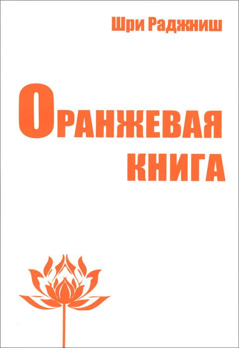 Оранжевая книга. Медитации просветленного мастера ( 978-5-4260-0127-5 )