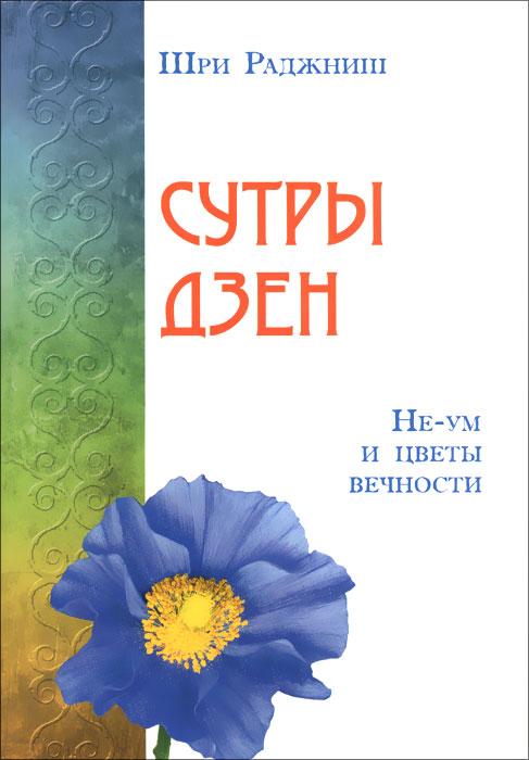 Сутры дзен. Не-ум и цветы вечности ( 978-5-4260-0157-2 )