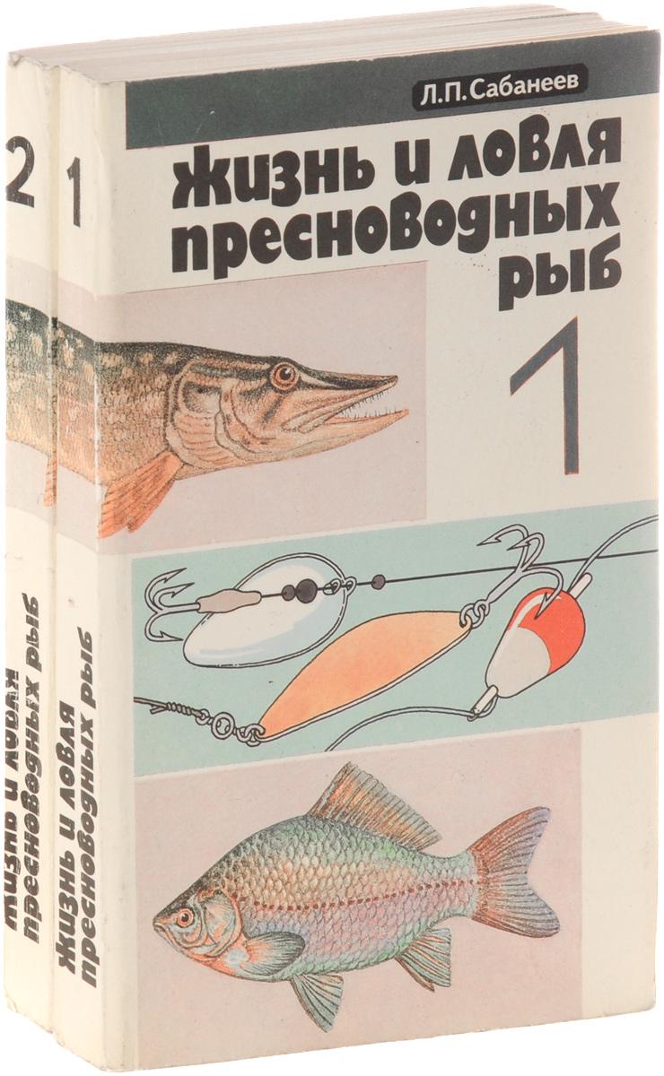 новые книги о ловли рыбы