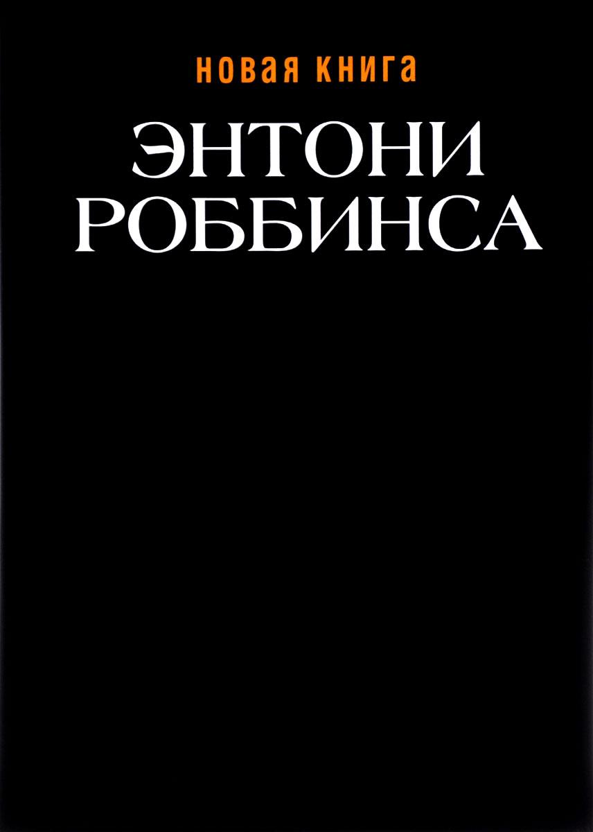 Новая книга Энтони Роббинса
