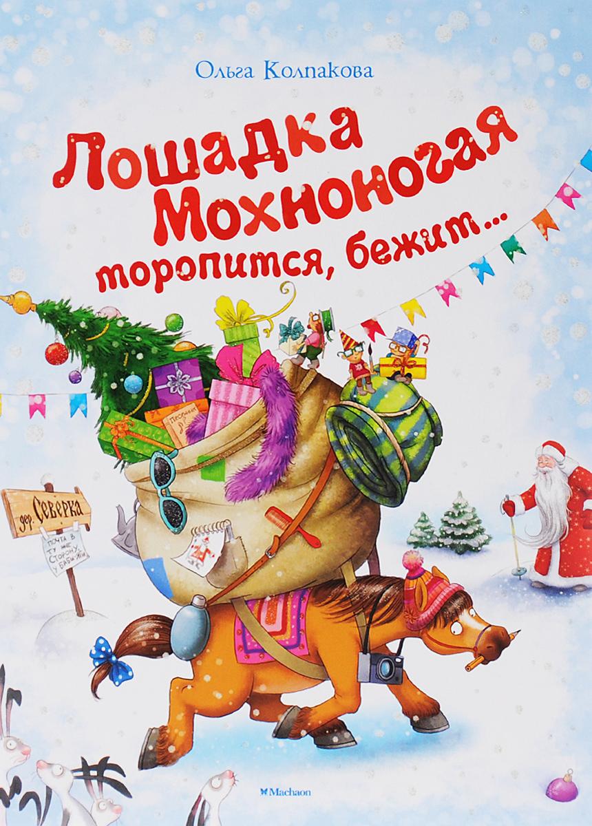 Лошадка Мохноногая торопится, бежит...12296407Лошадка Мохноногая торопится, бежит… - это самая загадочная новогодняя история. Перед самым Новым годом у Деда Мороза исчезает посох. Потом пропадает хранитель музея. Исчезает Снегурочка. А на снегу появляется загадочное зашифрованное послание… Из книги вы узнаете историю Деда Мороза и Снегурочки, Лешего и Бабы-яги, новогодние традиции разных стран и многое другое. С остроумной и весёлой книгой Ольги Колпаковой вы прекрасно проведёте время уютными зимними вечерами. Для среднего школьного возраста. Новогодняя сказка-детектив с приложениями и песнями.