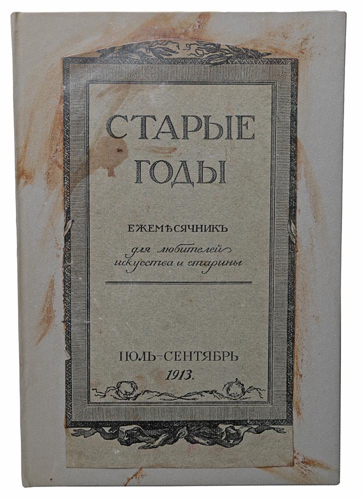Старые годы. Ежемесячник для любителей искусства и старины. Июль - сентябрь 1913 г.