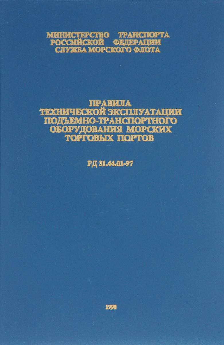 Правила технической эксплуатации подъемно-транспортного оборудования морских торговых портов. РД 31.44.01-97