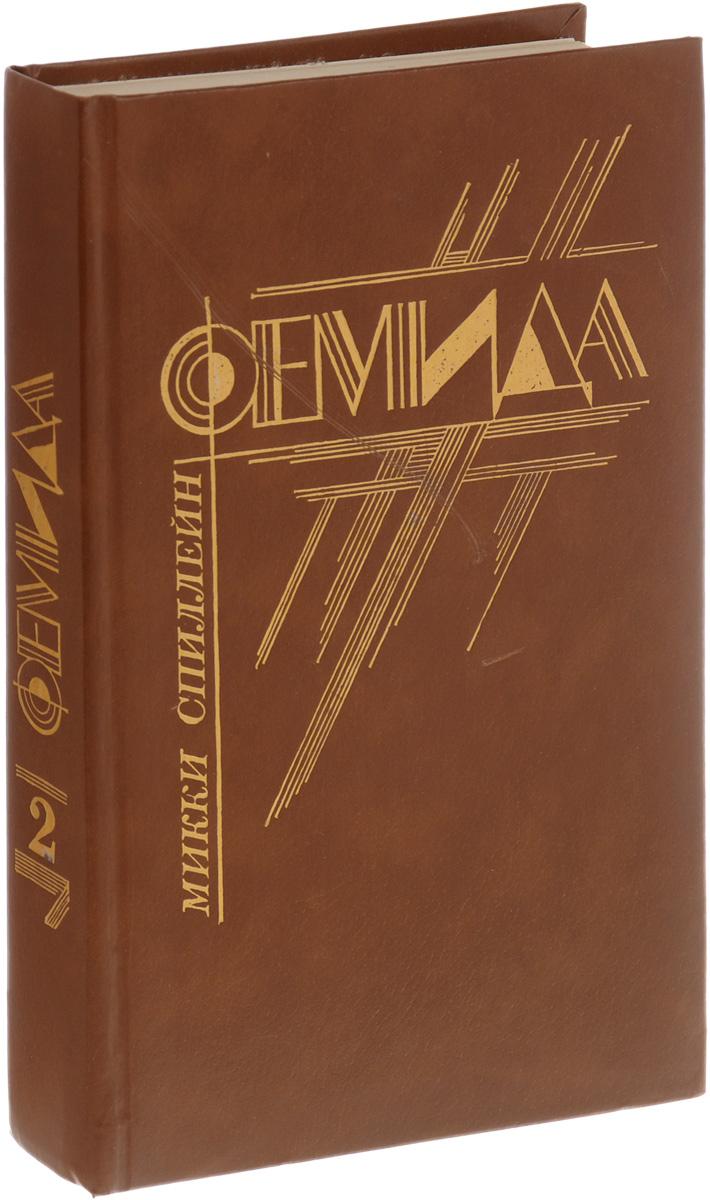 Фемида. Том 2