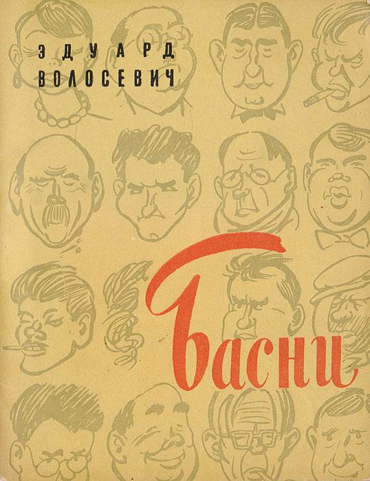 Эдуард Волосевич. Басни