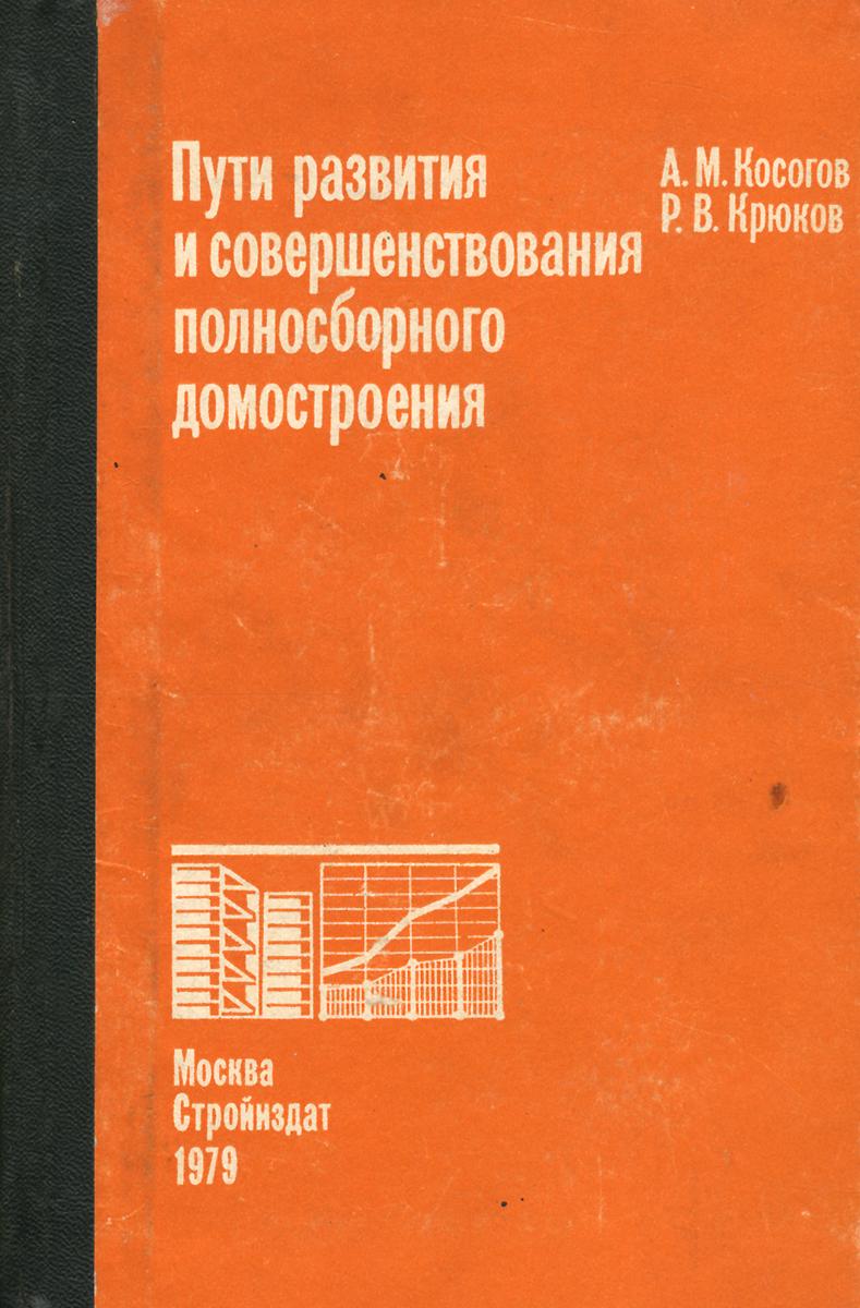 Пути развития и совершенствования полносборного домостроения