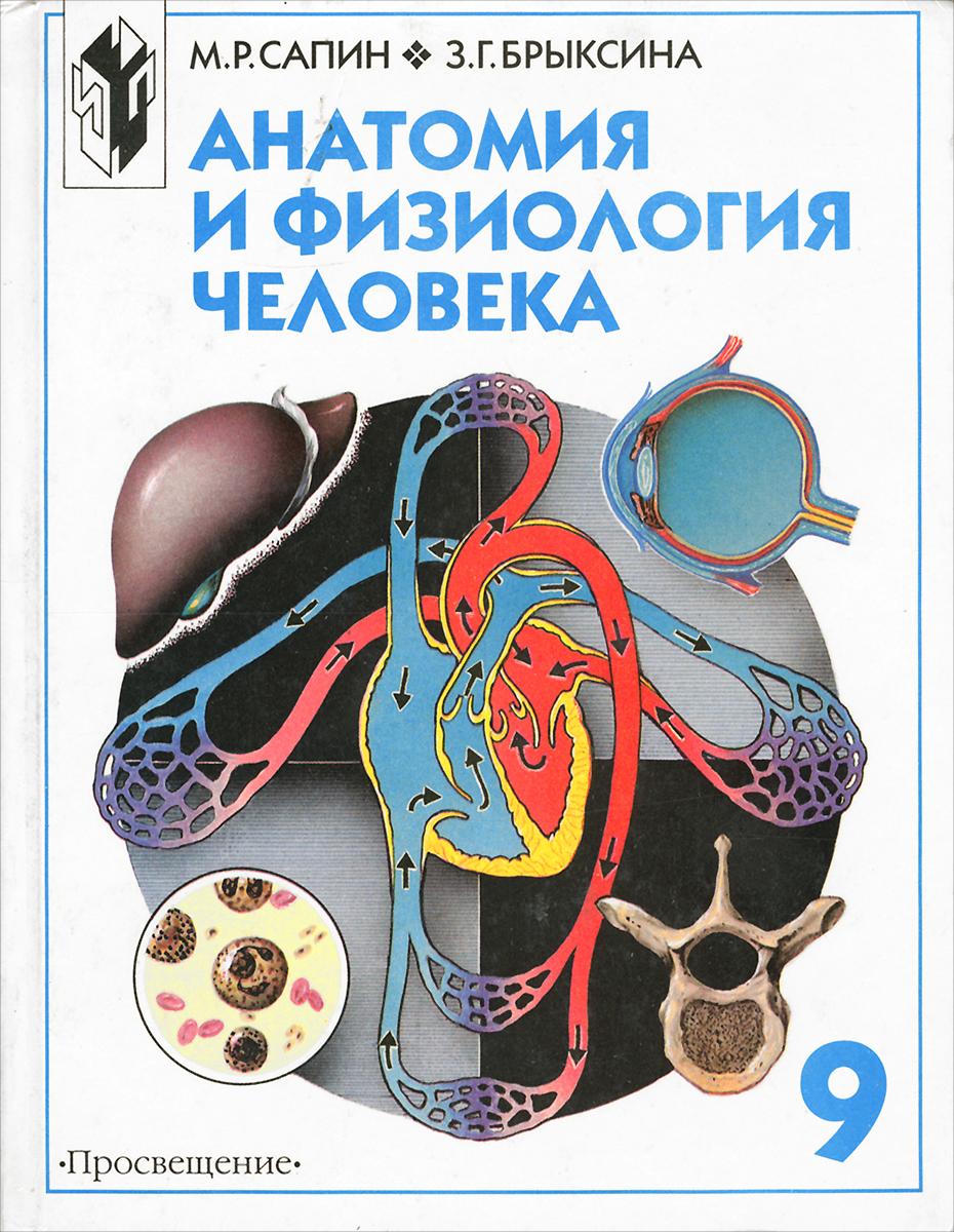 Анатомия и физиология человека. 9 класс. Учебник
