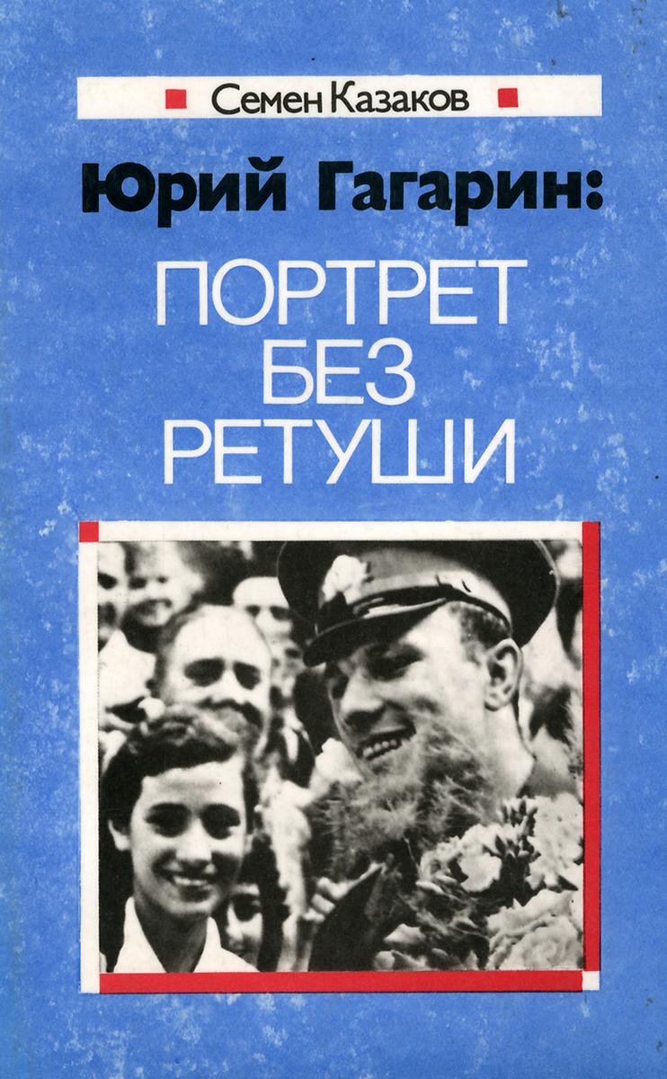 Юрий Гагарин. Портрет без ретуши
