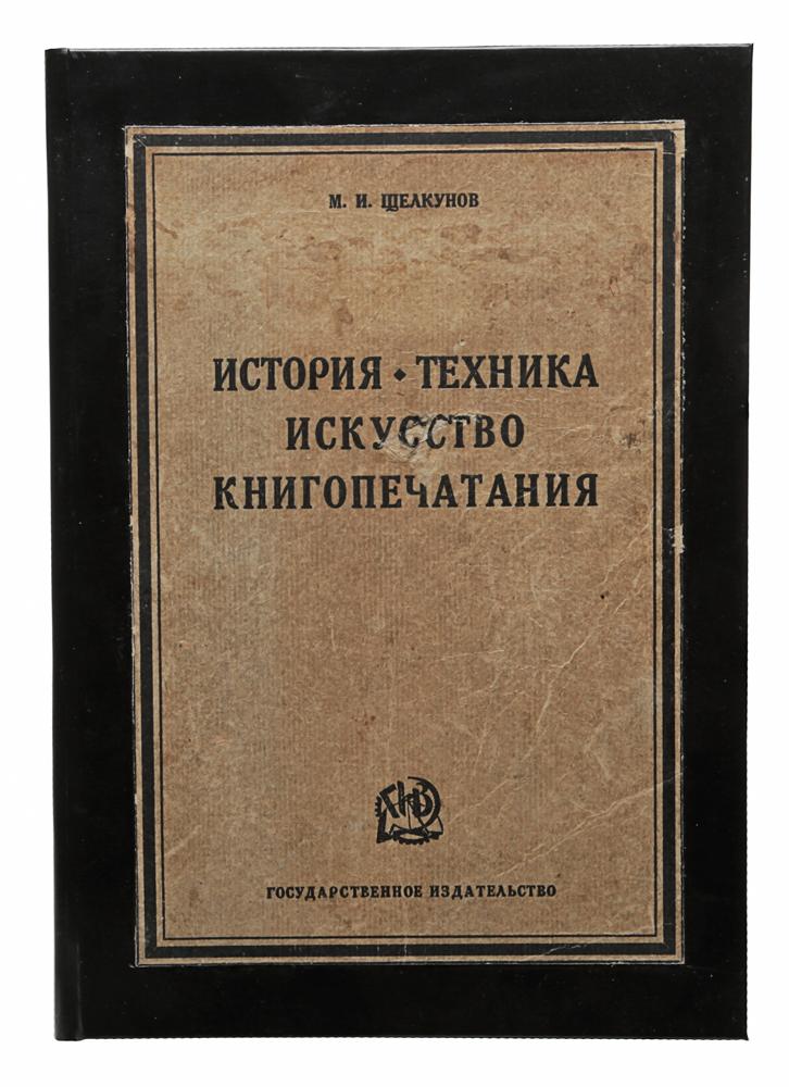 История, техника, искусство книгопечатания