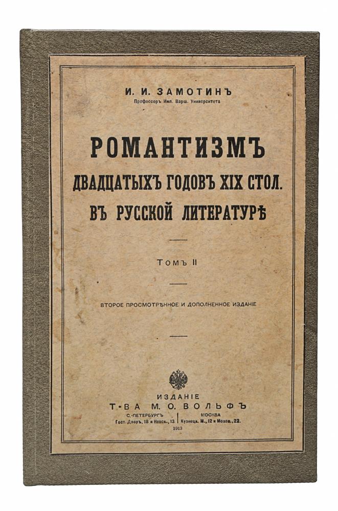 Романтизм двадцатых годов XIX столетия в русской литературе. Том II
