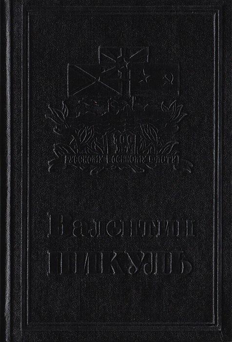 Валентин Пикуль. Собрание сочинений. В 13 томах. Том 8. Моонзунд